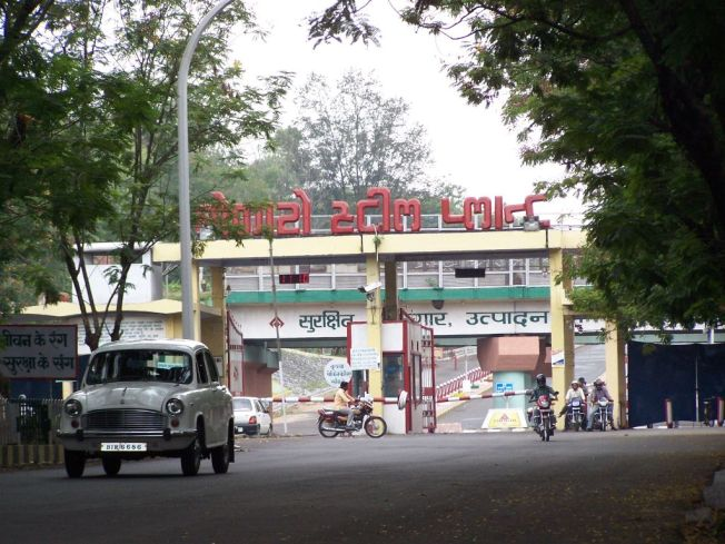 Bokaro Steel Plant Main Gate